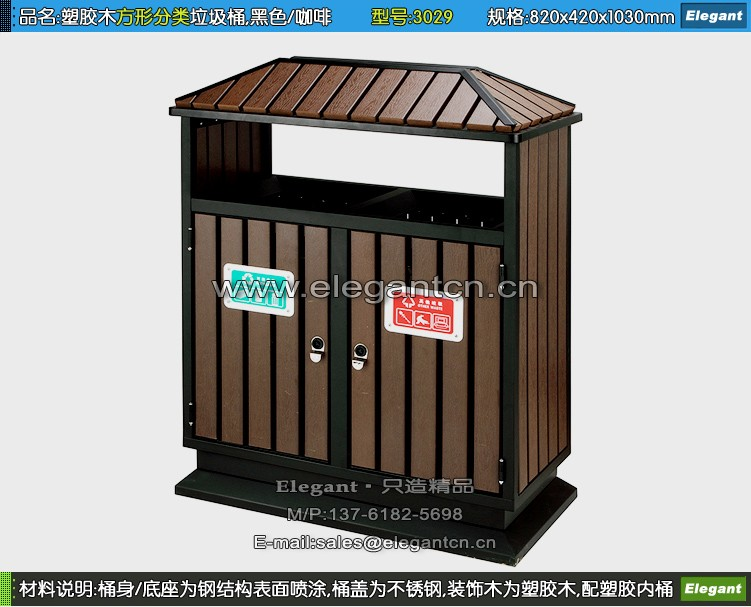 塑胶木方形分类垃圾桶