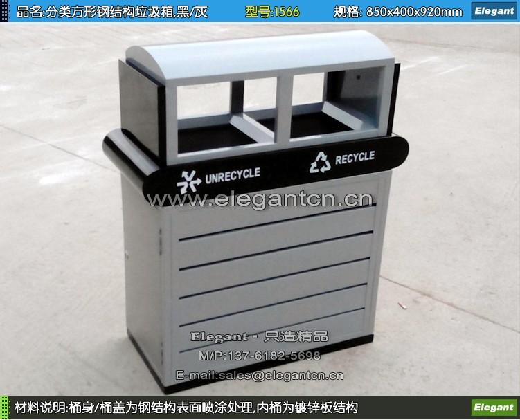 产品名称: 分类方形钢结构垃圾桶,黑/灰 产品品牌: ELEGENT/雅悠 产品型号: 1566 规格尺寸: 850x400x920mm 产品产地: Made in shanghai/上海 风格设计: 欧美风格 销售热线:400-8755-161、137-6182-5698 在线咨询: