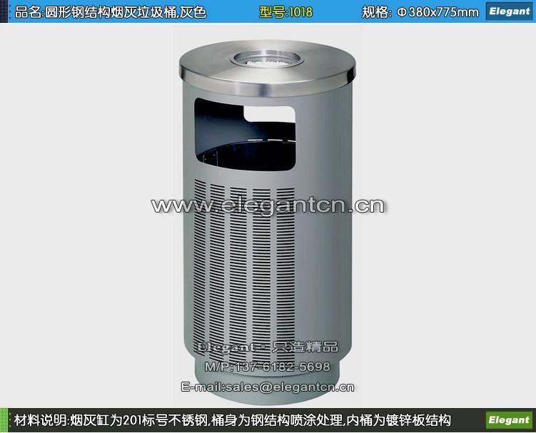 产品名称: 圆形钢结构烟灰垃圾桶,灰色 产品品牌: ELEGENT/雅悠 产品型号: 1018 规格尺寸: Φ380x775mm 产品产地: Made in shanghai/上海 风格设计: 欧美风格 销售热线:400-8755-161、137-6182-5698 在线咨询: