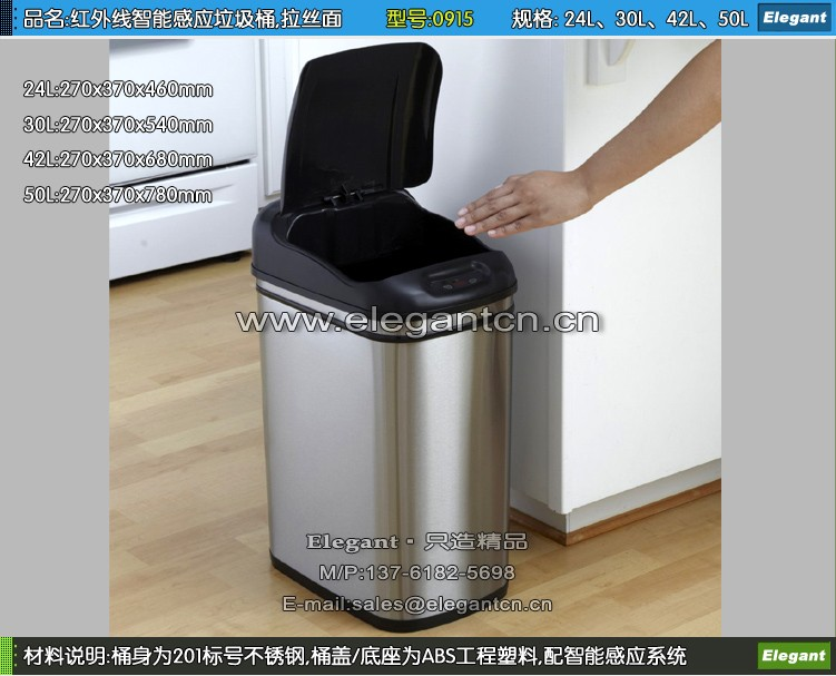 产品名称: 红外线智能感应垃圾桶,拉丝面 产品品牌: ELEGENT/雅悠 产品型号: 0915 规格尺寸: 24L、30L、42L、50L 产品产地: Made in shanghai/上海 风格设计: 欧美风格 销售热线:400-8755-161、137-6182-5698 在线咨询:
