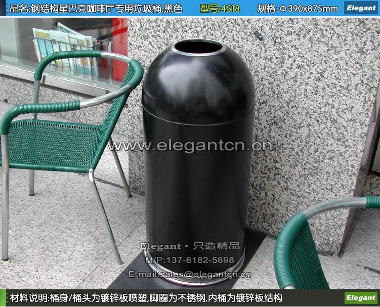产品名称: 钢结构星巴克咖啡厅专用垃圾桶,黑色 产品品牌: ELEGENT/雅悠 产品型号: 4518 规格尺寸: 390x875mm 产品产地: Made in shanghai/上海 风格设计: 欧美风格 销售热线:400-8755-161、137-6182-5698 在线咨询: