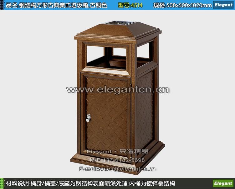 钢结构方形古典美式垃圾桶