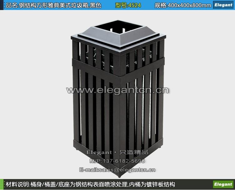 产品名称: 钢结构方形雅典美式垃圾桶,黑色 产品品牌: ELEGENT/雅悠 产品型号: 4524 规格尺寸: 400x400x800mm,730x400x800mm 产品产地: Made in shanghai/上海 风格设计: 欧美风格 销售热线:400-8755-161、137-6182-5698 在线咨询: