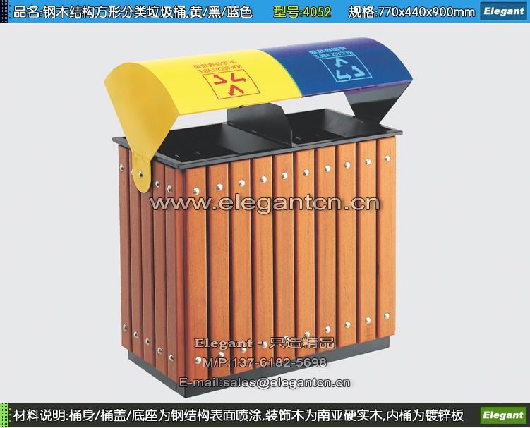产品名称: 钢木结构方形分类垃圾桶,黄/黑/蓝 产品品牌: ELEGENT/雅悠 产品型号: 4052 规格尺寸: 770x440x900mm 产品产地: Made in shanghai/上海 风格设计: 欧美风格 销售热线:400-8755-161、137-6182-5698 在线咨询: