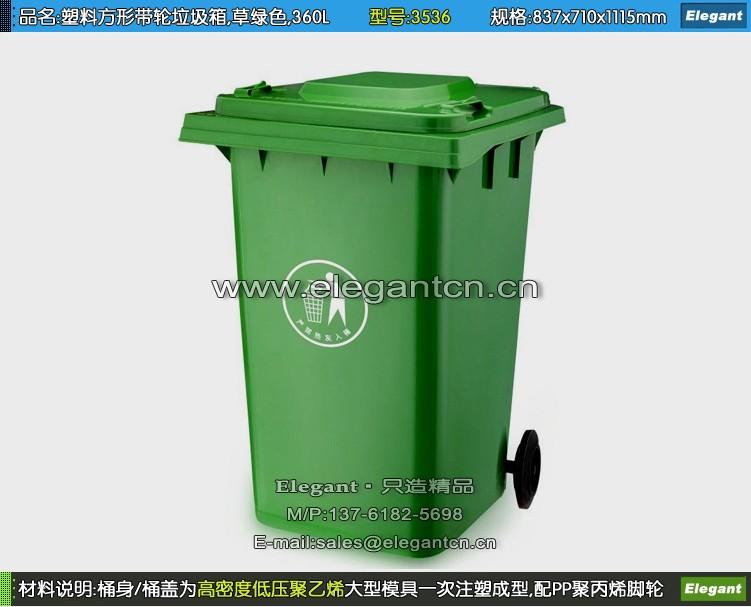 产品名称: 塑料方形带轮垃圾桶,草绿色,360L 产品品牌: ELEGENT/雅悠 产品型号: 3536 规格尺寸: 837x710x1115mm 产品产地: Made in shanghai/上海 风格设计: 欧美风格 销售热线:400-8755-161、137-6182-5698 在线咨询: