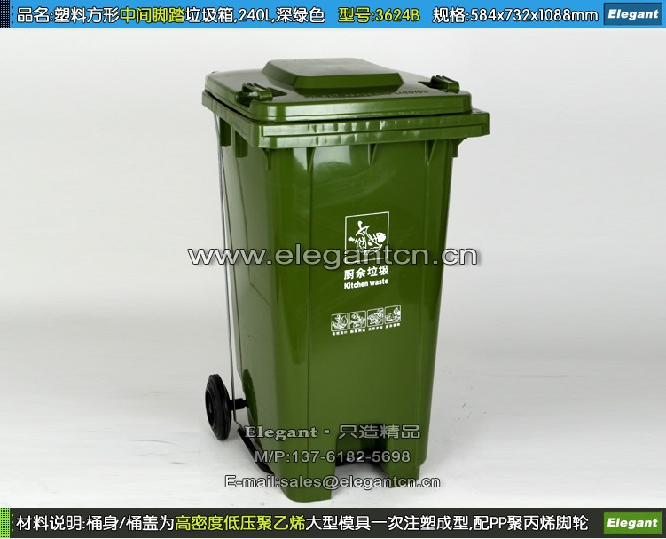 塑料方形中间脚踏垃圾箱